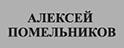 АЛЕКСЕЙ ПОМЕЛЬНИКОВ, ЮВЕЛИРНАЯ КОМПАНИЯ